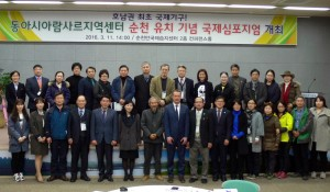 Delegates at Suncheon signing ceremony