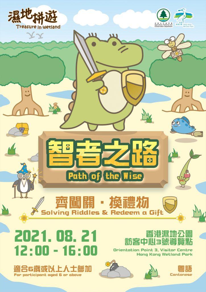 HK riddles poster_WLI-World_sept2021_dinosaur